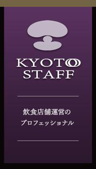 京都スタッフ